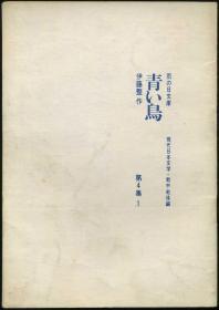 青い鸟(雨の日文库第4集1・现代日本文学・战中战后编)