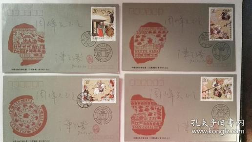 三国演义邮票首日封陈全胜签名4枚一套