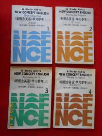 新概念英语 学习参考〔1~4〕