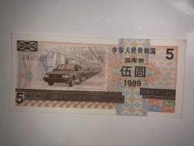 中华人民共和国国库券 1989年  5元  伍圆