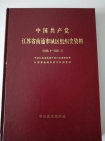 中国共产党江苏省南通市城区组织史资料仅印800册[1926.4一1991.1]缺本