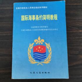 国际海事条约简明教程