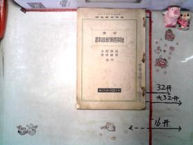 中等法治经济新教科书 (民国书)