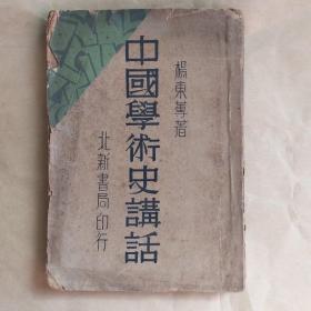 中国学术史讲话 少见的初版
