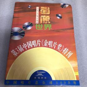 音像世界 (1995-11,第3届中国唱片金唱片奖特刊)