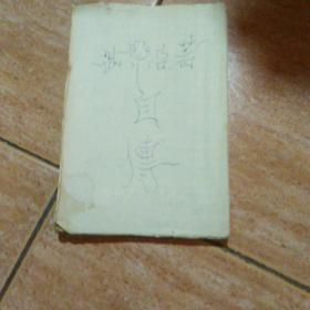 民国书:居里传(详见图)
