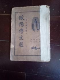 欧阳修文选(详注国学读本)