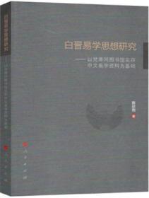 【正道书局】白晋易学思想研究:以梵蒂冈图书馆见存中文易学资料为基础