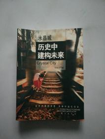 水晶城:历史中建构未来/