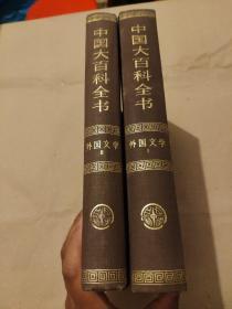 中国大百科全书-外国文学1、2