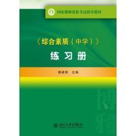 综合素质 中学 练习册 傅建明 正版 9787301247945 书店