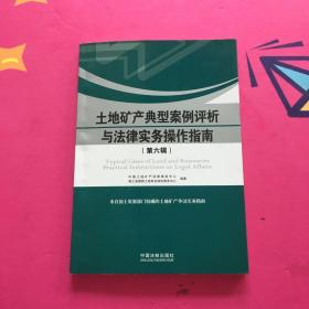 土地矿产典型案例评析与法律实务操作指南(第6辑)