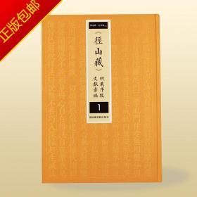 《径山藏》所载序跋文献汇编国家图书馆出版社正版