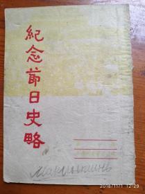 纪念节日史略(51年印,竖版繁体)