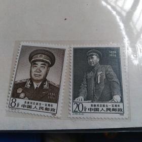 J134朱德同志诞生一百周年(全套2枚)