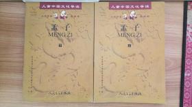 儿童中国文化导读:大字拼音读诵本:孟子(上下)