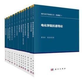 现代化学基础丛书:典藏版:1-42(全42册)