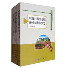 聚焦三农:农业与农村经济发展系列研究:典藏版(40册)