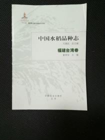中国水稻品种志(福建台湾卷)(没有书壳)