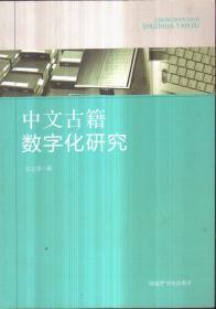 中文古籍数字化研究