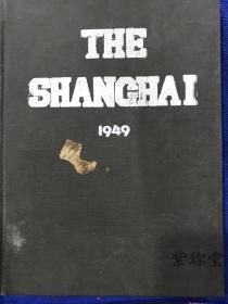 沪江大学民国三十八年年刊 保真