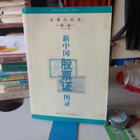 新中国股票证图录【一版一印、仅4000册】