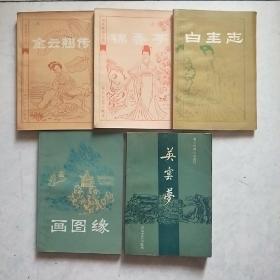明末清初小说选刊 (共5册)《画图缘》、《锦香亭》、《金云翘传》、《白圭志》、《英云梦》