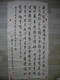 【名家书画】原中国戏曲学院院长/著名戏剧家李超书法《首届全国昆剧青年演员交流演出大会/130*66》