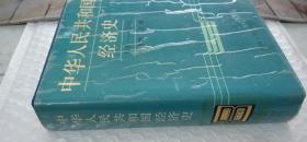中华人民共和国经济史:1967-1984(精装)
