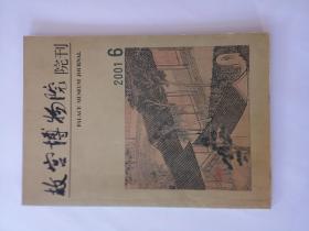 故宫博物院院刊2001年第6期。