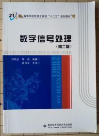"""高等学校信息工程类专业""""十二五""""规划教材:数字信号处理(第2版)"""