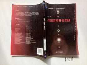 J2EE应用开发实践(21世纪计算机科学与技术实践型教程)