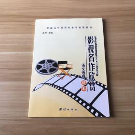 高中语文选修读本:影视名作欣赏