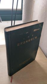 江西省江河流域规划汇编