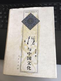 性与中国文化