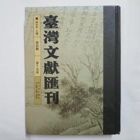 台湾文献汇刊 第四辑 第十五册
