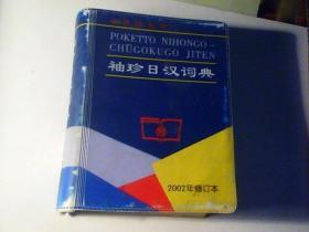 袖珍日汉词典  2002年修订本