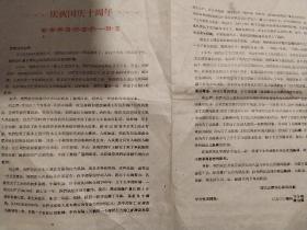 庆祝国庆十周年给,给伤病员同志的一封信(1959.9.25)