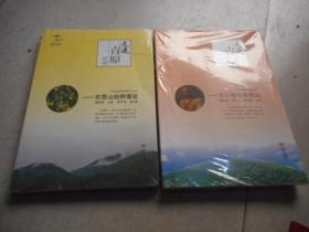 走进青原续编-【东固山的野菊花+方以智与青原山】2本合售