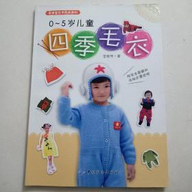 0~5岁儿童四季毛衣