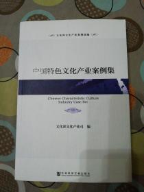 文化部文化产业案例选编:中国特色文化产业案例集