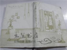 原版日本日文书 100万人が癒された爱と结婚の力夕チ ハ―ヴイル・ヘンドリクス 株式会社ス―テイストハウス 2002年5月 32开硬精装
