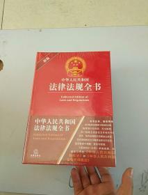 新编中华人民共和国法律法规全书  全新未开封