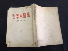 毛泽东选集第四卷 竖版繁体169