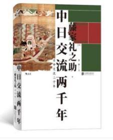 汗青堂丛书026:中日交流两千年