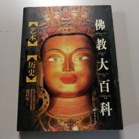 佛教小百科:密宗