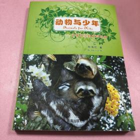 动物与少年-少年儿童自己写的书