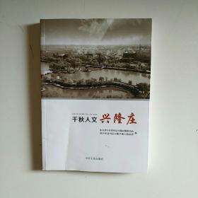 千秋人文 兴隆庄