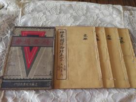 线装书---《神峯通考辟诊命理正宗大全》原涵、4册6卷全、中华民国十四年、上海大成书局印行