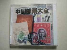 中国邮票大全(碟片)CD-ROM